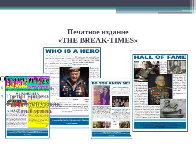 Печатное издание«THE BREAK-TIMES»