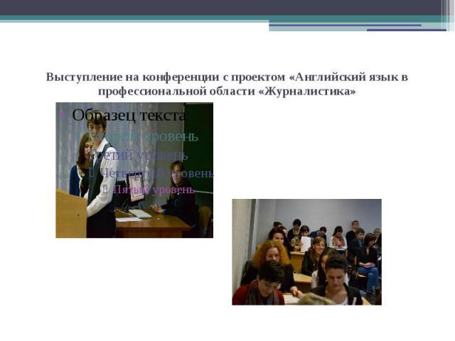 Выступление на конференции с проектом «Английский язык в профессиональной области «Журналистика»