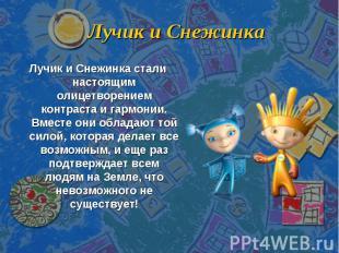 Лучик и Снежинка Лучик и Снежинка стали настоящим олицетворением контраста и гар