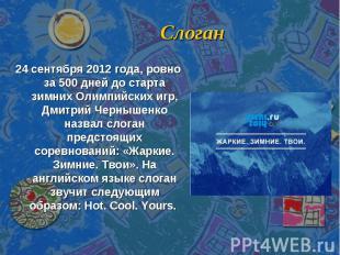 Слоган 24 сентября 2012 года, ровно за 500 дней до старта зимних Олимпийских игр