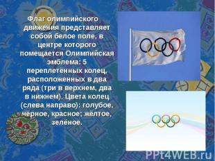 Флаг олимпийского движения представляет собой белое поле, в центре которого поме