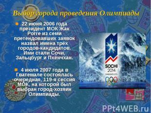 Выбор города проведения Олимпиады 22 июня 2006 года президент МОК Жак Рогге из с