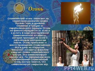 Огонь Олимпийский огонь зажигают на территории развалин храма богини Геры в древ