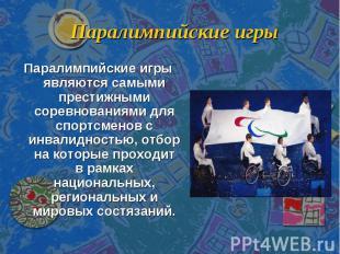 Паралимпийские игры Паралимпийские игры являются самыми престижными соревнования
