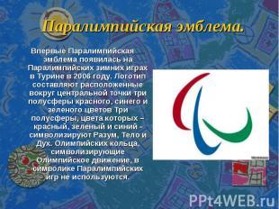 Паралимпийская эмблема. Впервые Паралимпийская эмблема появилась на Паралимпийск