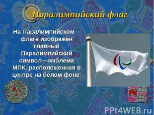 Паралимпийский флаг На Паралимпийском флаге изображён главный Паралимпийский сим