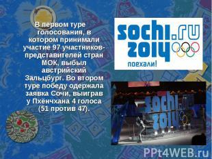 В первом туре голосования, в котором принимали участие 97 участников-представите