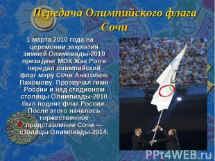 Передача Олимпийского флага Сочи 1 марта 2010 года на церемонии закрытия зимней