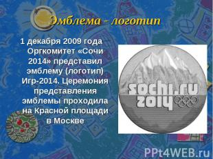Эмблема - логотип 1 декабря 2009 года Оргкомитет «Сочи 2014» представил эмблему