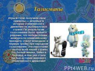 Талисманы Игры в Сочи получили свои символы — впервые в истории Олимпийского дви