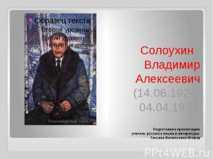 Солоухин Владимир Алексеевич(14.06.1924-04.04.1997) Подготовила презентацию учит