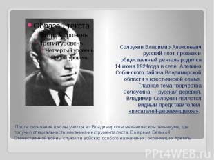 Солоухин Владимир Алексеевич русский поэт, прозаик и общественный деятель родилс