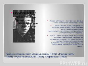 Первая публикация — стихотворение «Дождь в степи» в «Комсомольской правде» - 194