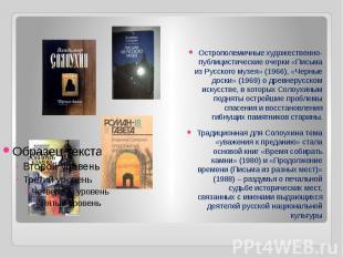 Острополемичные художественно-публицистические очерки «Письма из Русского музея»