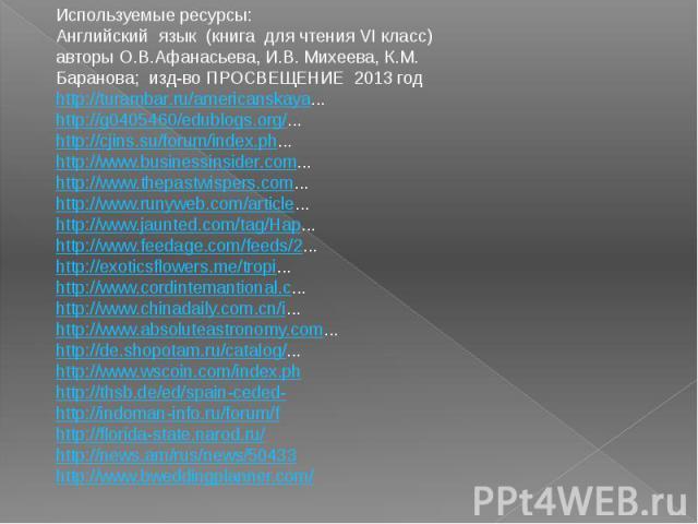 Используемые ресурсы:Английский язык (книга для чтения VI класс) авторы О.В.Афанасьева, И.В. Михеева, К.М. Баранова; изд-во ПРОСВЕЩЕНИЕ 2013 годhttp://turambar.ru/americanskaya...http://g0405460/edublogs.org/...http://cjins.su/forum/index.ph...http:…