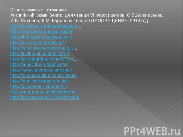 Использованные источники:Английский язык (книга для чтения VI класс) авторы О.В.Афанасьева, И.В. Михеева, К.М. Баранова; изд-во ПРОСВЕЩЕНИЕ 2013 годhttp://turambar.ru/americanskaya...http://www.personal.psu.edu/ushttp://thomascms.wikispaces.chttp://…