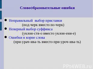 Словообразовательные ошибки Неправильный выбор приставки (под-черк вместо по-чер
