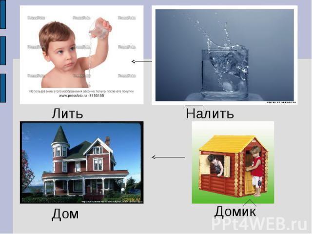 ЛитьДомНалитьДомик