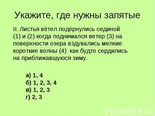 Укажите, где нужны запятые II. Листья вётел подёрнулись сединой (1) и (2) когда