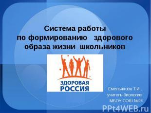 Система работыпо формированию здорового образа жизни школьников Емельянова Т.И.,
