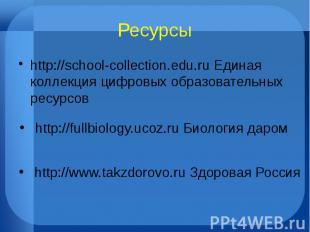 Ресурсы http://school-collection.edu.ru Единая коллекция цифровых образовательны