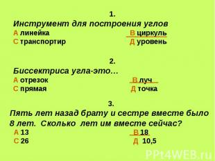 1.Инструмент для построения угловА линейка В циркульС транспортир Д уровень 2. Б
