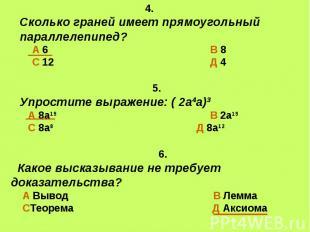 4. Сколько граней имеет прямоугольный параллелепипед? А 6 В 8 С 12 Д 4 5. Упрост