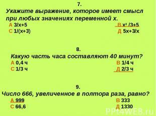 7. Укажите выражение, которое имеет смысл при любых значениях переменной х. А 3/
