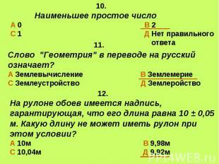 """10. Наименьшее простое число А 0 В 2 С 1 Д Нет правильного ответа 11. Слово """"Гео"""
