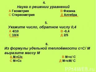 4. Наука о решении уравненийА Геометрия В ФизикаС Стереометрия Д Алгебра 5.Укажи