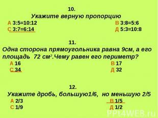10. Укажите верную пропорциюА 3:5=10:12 В 3:8=5:6С 3:7=6:14 Д 5:3=10:8 11.Одна с