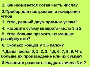 1. Как называется сотая часть числа? 2.Прибор для построения и измерения углов 3