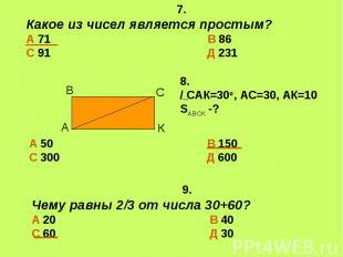 7.Какое из чисел является простым?А 71 В 86С 91 Д 2318./ САК=30о, АС=30, АК=10SА