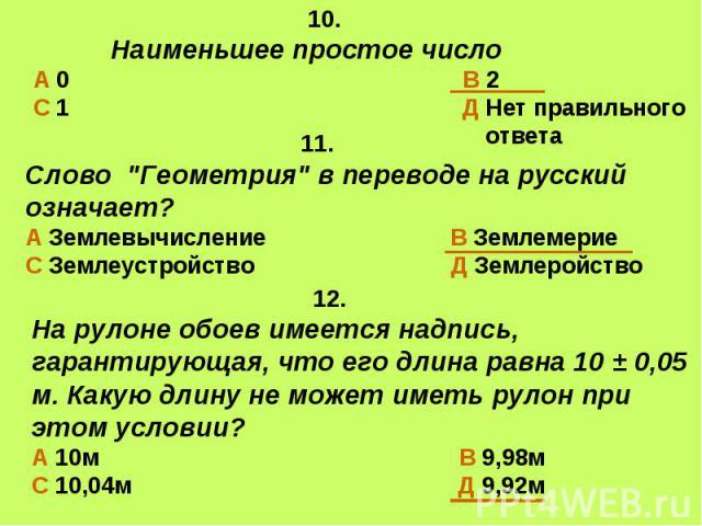 10. Наименьшее простое число А 0 В 2 С 1 Д Нет правильного ответа 11. Слово