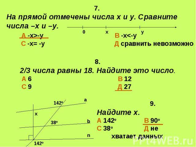 7.На прямой отмечены числа х и у. Сравните числа –х и –у. А -х>-у В -х