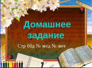 Домашнее задание Стр ббд № жед № жее