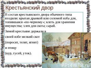 Крестьянский двор В состав крестьянского двора обычного типа входили: крытая дра