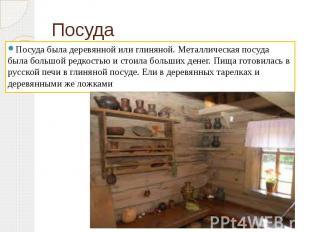 Посуда Посуда была деревянной или глиняной. Металлическая посуда была большой ре