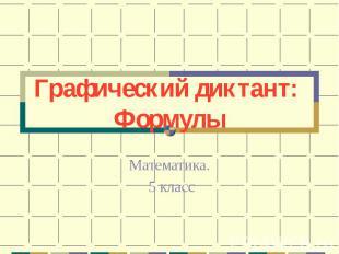 Графический диктант: Формулы Математика. 5 класс
