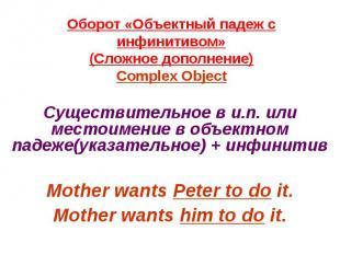 Оборот «Объектный падеж с инфинитивом»(Сложное дополнение)Complex Object Существ