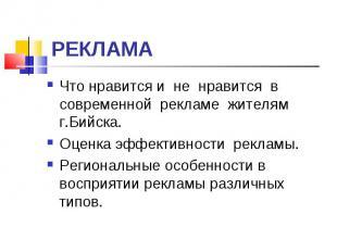 РЕКЛАМА Что нравится и не нравится в современной рекламе жителям г.Бийска.Оценка