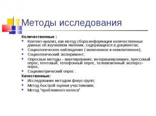 Методы исследования Количественные :Контент-анализ, как метод сбора информации к