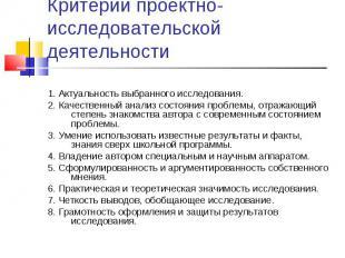 Критерии проектно-исследовательской деятельности 1. Актуальность выбранного иссл
