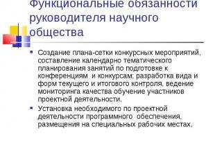 Функциональные обязанности руководителя научного общества Создание плана-сетки к
