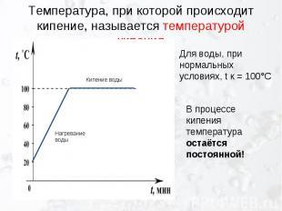 Температура, при которой происходит кипение, называется температурой кипения Для