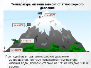 Температура кипения зависит от атмосферного давления При подъёме в горы атмосфер