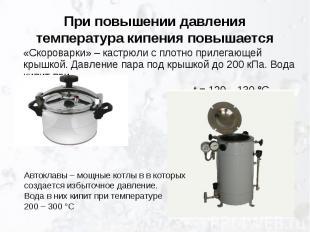 При повышении давления температура кипения повышается «Скороварки» – кастрюли с
