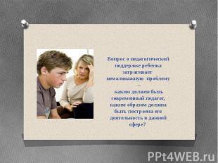 Вопрос о педагогической поддержке ребенка затрагивает немаловажную проблему – ка