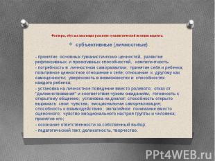 Факторы, обуславливающих развитие гуманистической позиции педагога. субъективные