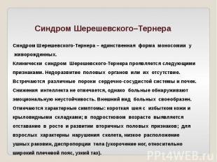 Синдром Шерешевского–Тернера Синдром Шерешевского-Тернера – единственная форма м